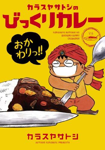 カラスヤサトシのびっくりカレー おかわりっ!! (ウィングス・コミックス)の詳細を見る