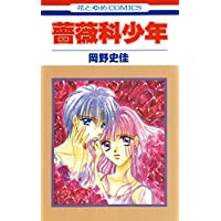 薔薇科少年 (花とゆめコミックス)