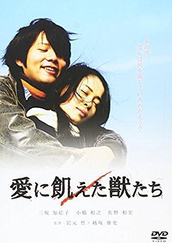 愛に飢えた獣たち [DVD]
