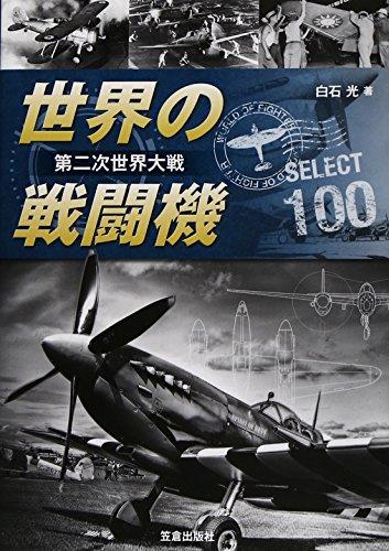 第二次世界大戦世界の戦闘機SELECT 100