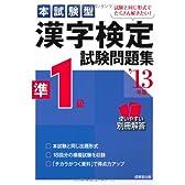 本試験型 漢字検定準1級試験問題集〈'13年版〉