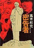 密告者 (角川文庫 緑 338-10)