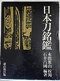 日本刀銘鑑 (1975年)