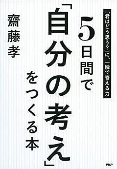 [齋藤 孝]の5日間で「自分の考え」をつくる本