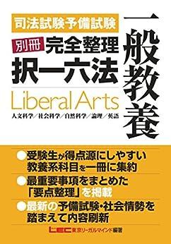 [東京リーガルマインド LEC総合研究所]の司法試験予備試験別冊完全整理択一六法 一般教養