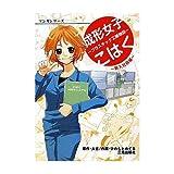 成形女子こはく―プラスチック工場物語 新入社員編 (マンガシリーズ)