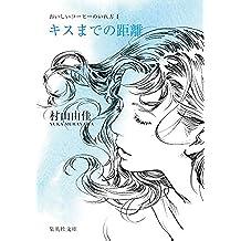 キスまでの距離 おいしいコーヒーのいれ方 I (集英社文庫)