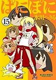 ぱにぽに 15 (Gファンタジーコミックス)
