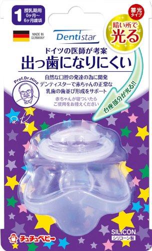 チュチュベビー 出っ歯になりにくい 蓄光デンティスター1 授乳期用(0ヶ月~6ヶ月頃) ドイツ製