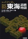 スーパーマップル B5判 東海 道路地図 (ドライブ 地図 | マップル)