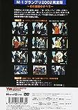 M-1グランプリ2002完全版~その激闘のすべて・伝説の敗者復活戦完全収録~ [DVD] 画像