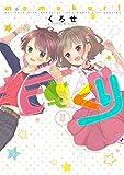 ももくり(5) (アース・スターコミックス)