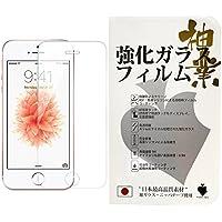 液晶保護フィルム 強化ガラス iPhone SE/iPhone5s/iPhone5c/iPhone5 ガラスフィルム 保護フィルム 0.3mm 日本製素材旭硝子使用 【硬度9H/気泡防止】