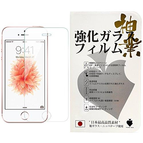 液晶保護フィルム 強化ガラス iPhone SE / iPhone5s / iPhone5c / iPhone5 ガラスフィルム 保護フィルム 0.3mm 日本製素材旭硝子使用 【硬度9H / 気泡防止】