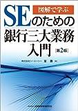 図解で学ぶSEのための銀行三大業務入門(第2版)
