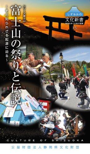 しずおかの文化新書15富士山の祭りと伝説~その知られざる起源に迫る~ (しずおかの文化新書15 地域をめぐる知の冒険)