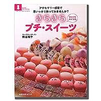 ひとくちサイズのきらきらプチ・スイーツ / 1冊 TOMIZ/cuoca(富澤商店)