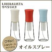 【リベラリスタ】少量を均一にかけられる「オイルスプレー」【IT】ホワイト(#9803802)サイズ:直径54×161mm リス RISU 容器 キッチン 料理 ガラス製