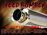 ★SPEED BOMBER マフラー★ エブリィ 後期 ターボ DA62V DA62W 軽トラ ラッパテール