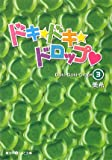 ドキ☆ドキ☆ドロップ〈3〉 (魔法のiらんど文庫)