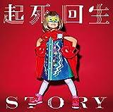 起死回生STORY【初回盤】(CD+DVD)