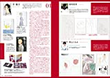 イラストレーションファイル2016〈上巻〉 (玄光社MOOK) 画像
