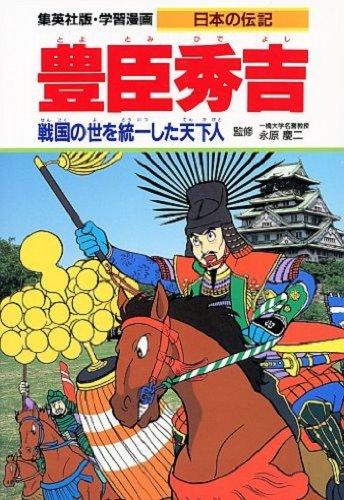 豊臣秀吉―戦国の世を統一した天下人 (学集漫画 日本の伝記)