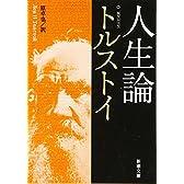 人生論 (新潮文庫)