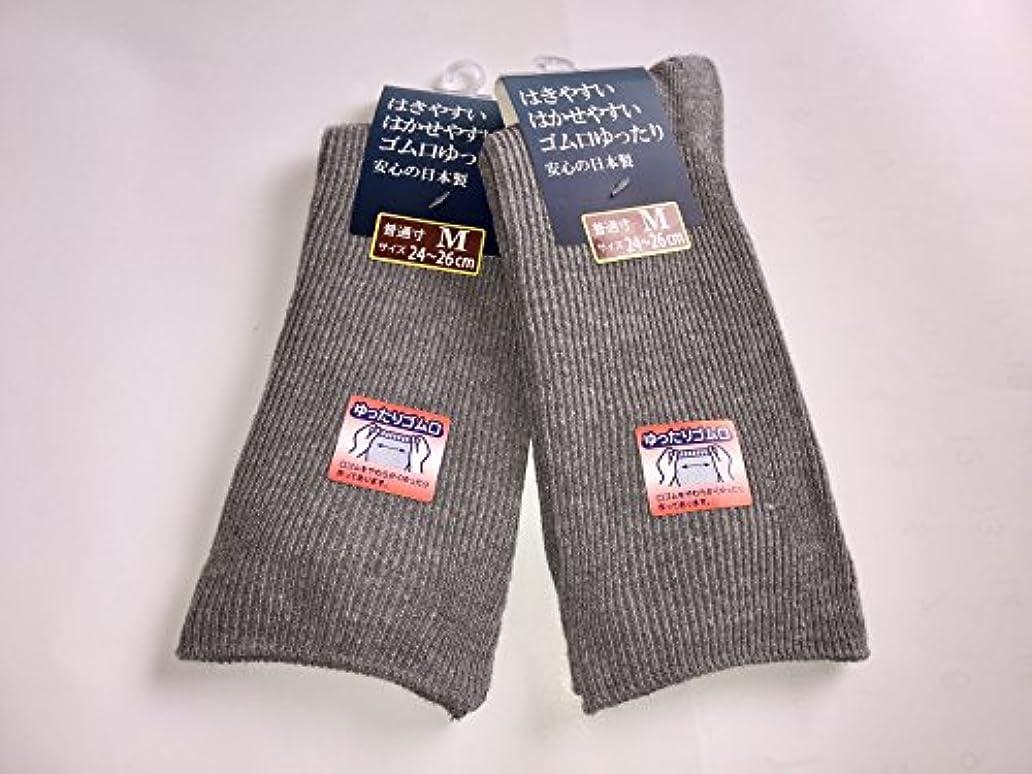 洪水ブームトリップ日本製 靴下 メンズ 口ゴムなし ゆったり靴下 24-26cm 2足組 (グレー)