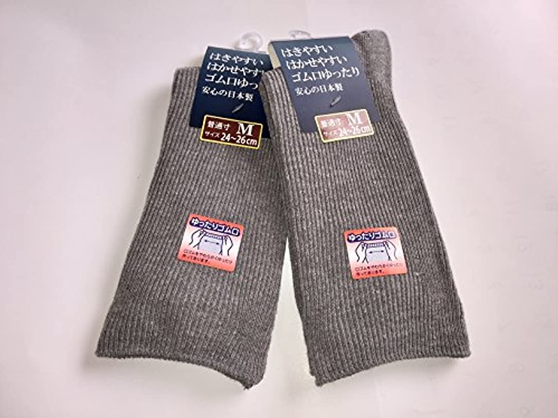 影環境に優しいファイバ日本製 靴下 メンズ 口ゴムなし ゆったり靴下 24-26cm 2足組 (グレー)