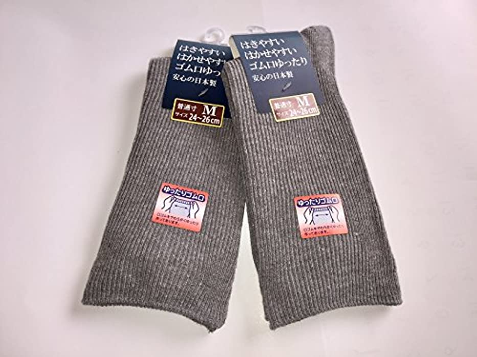 許容ベリ泥沼日本製 靴下 メンズ 口ゴムなし ゆったり靴下 24-26cm 2足組 (グレー)