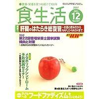 食生活 2007年 12月号 [雑誌]