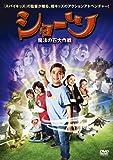 ショーツ 魔法の石大作戦 特別版[DVD]