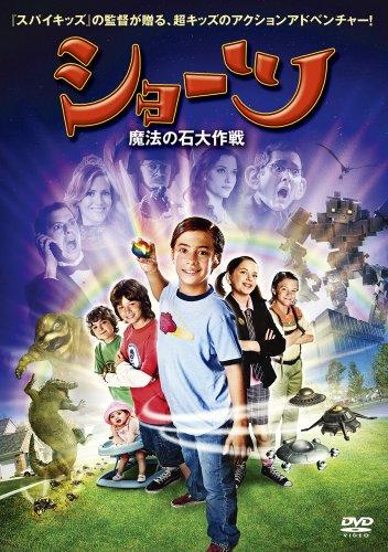 ショーツ 魔法の石大作戦 [DVD]...