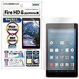 ASDEC アスデック Fire HD 8 タブレット (8インチHDディスプレイ) 第7世代/2017 保護フィルム ノングレアフィルム3・防指紋 指紋防止・気泡消失・映り込み防止 反射防止・キズ防止・アンチグレア・日本製 NGB-KFH10 (2017年モデル Fire HD 8, マットフィルム)