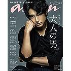 anan (アンアン)2017/11/15[大人の男]