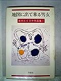 吉行エイスケ作品集〈1〉地図に出て来る男女 (1977年)