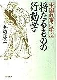 「将たるものの行動学―中国故事に学ぶ 」井原 隆一