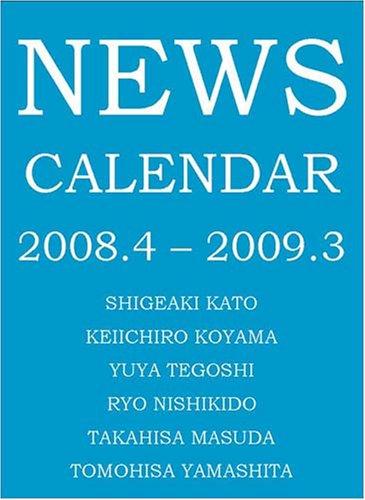NEWS<2008-2009>カレンダー(卓上)
