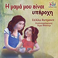 My Mom Is Awesome (Greek Book for Kids): Greek Language Children's Book (Greek Bedtime Collection)