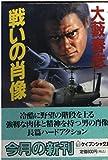 戦いの肖像 (ケイブンシャ文庫)