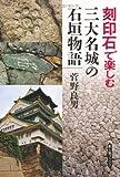 刻印石で楽しむ三大名城の石垣物語 (新人物ブックス)