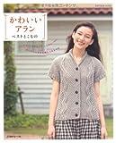かわいいアラン ベストとこもの (Let's knit series)