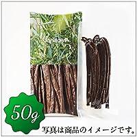 タヒチ種 プルミエクオリティ バニラビーンズ 【50g】(送料無料)