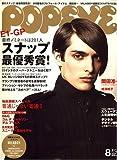 POPEYE (ポパイ) 2007年 08月号 [雑誌]