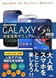 docomo GALAXY S4 SC-04E 完全活用マニュアル