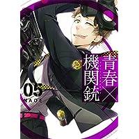 青春×機関銃(5) (Gファンタジーコミックス)