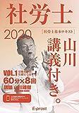 2020基本テキスト 社労士山川講義付き。Vol.1 労働基準法・安全衛生法 (講義・著者 山川靖樹)