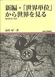 新編・「世界単位」から世界を見る―地域研究の視座 (地域研究叢書 (2))
