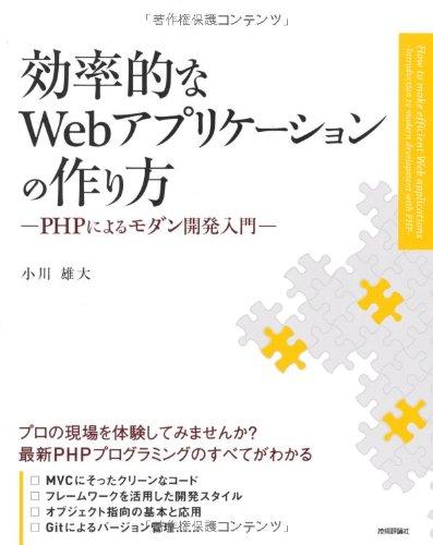 効率的なWebアプリケーションの作り方 ~PHPによるモダン開発入門の詳細を見る